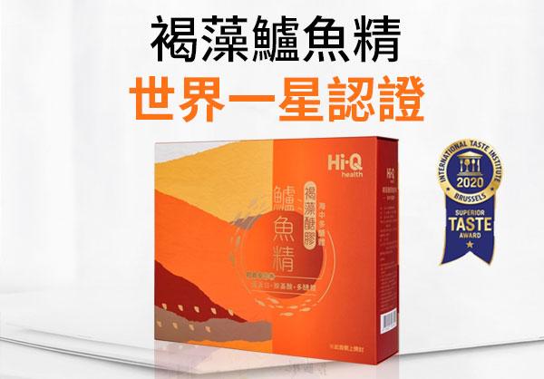 褐藻醣膠鱸魚精-台灣之光-世界級一星認證-幫助病人補養-胺基酸-優質蛋白-膠原蛋白-手術後營養
