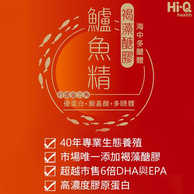 【褐藻鱸魚精5入禮盒】HiQ中華海洋生技公司貨 2