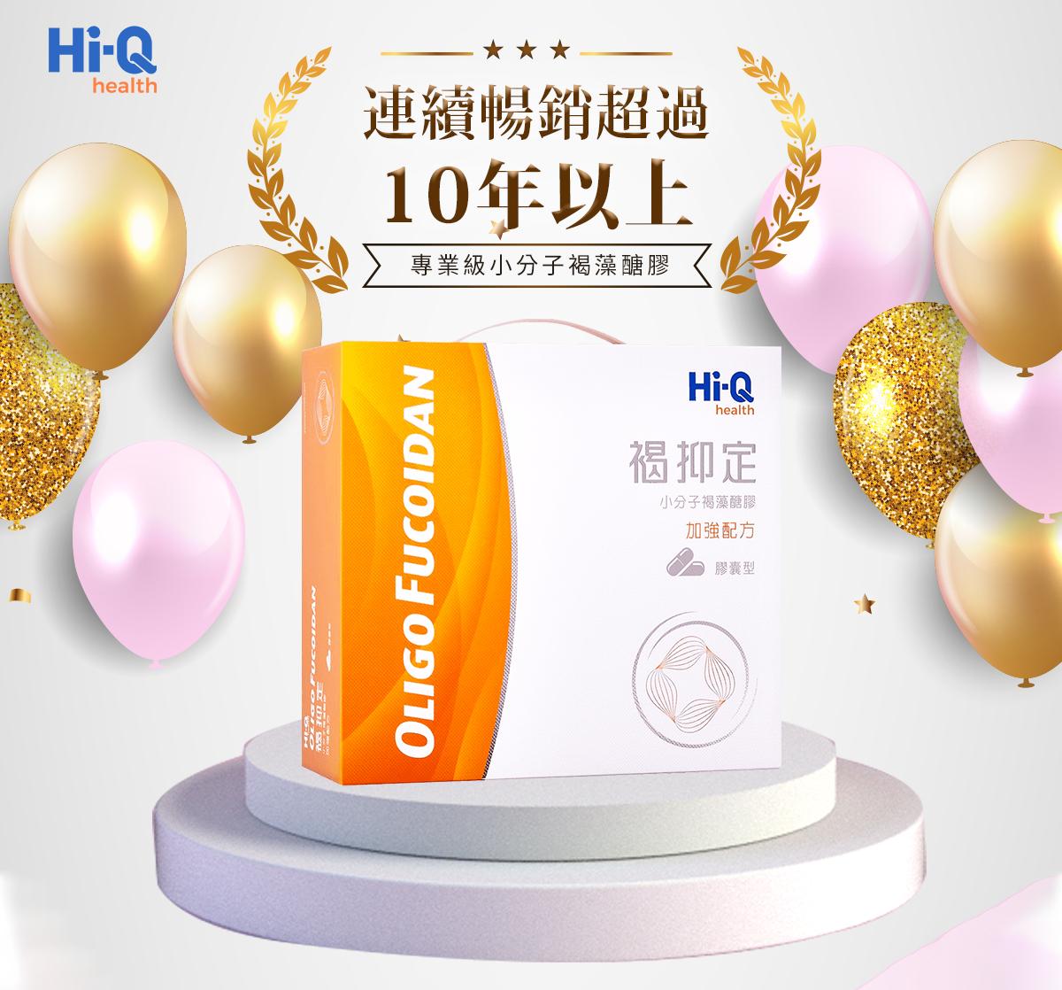 褐抑定褐藻醣膠連續熱銷超過10年以上台灣第一品牌