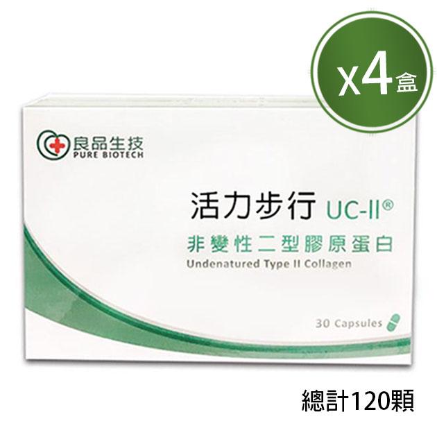 【買3送1】UC2非變性二型膠原蛋白 1