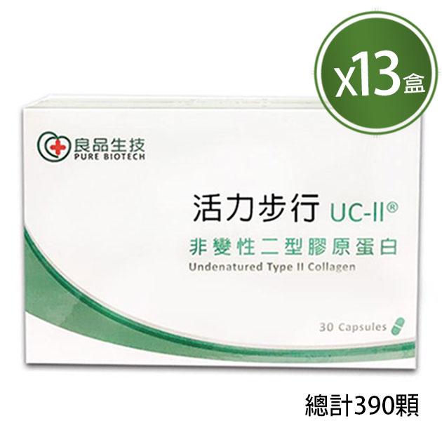 【買8送5】UC2非變性2型膠原蛋白 1