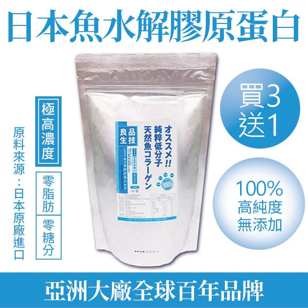 【買3送1】日本高純度膠原蛋白 3