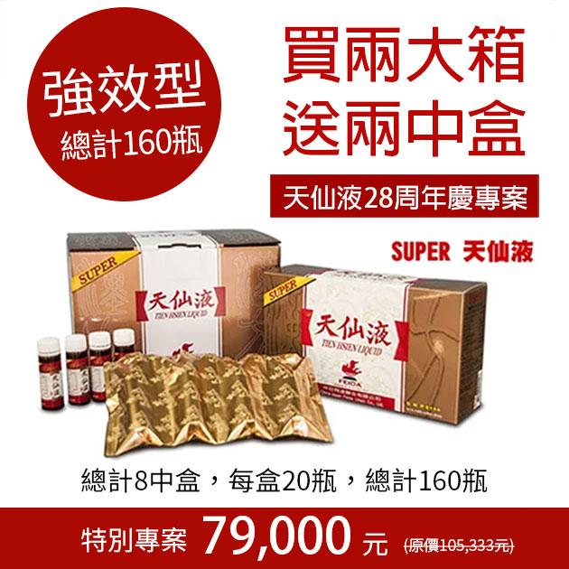 天仙液強效型-買兩大箱送兩中盒 1