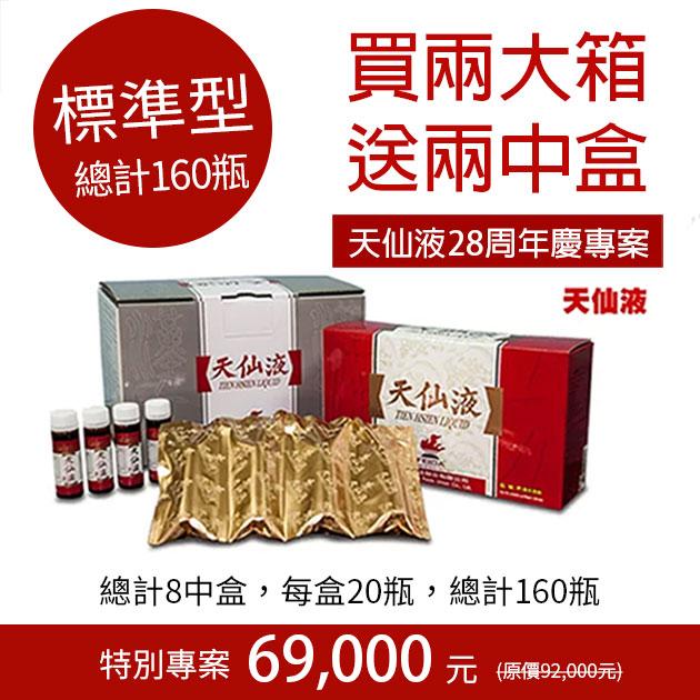 天仙液標準型-買兩大箱送兩中盒 1