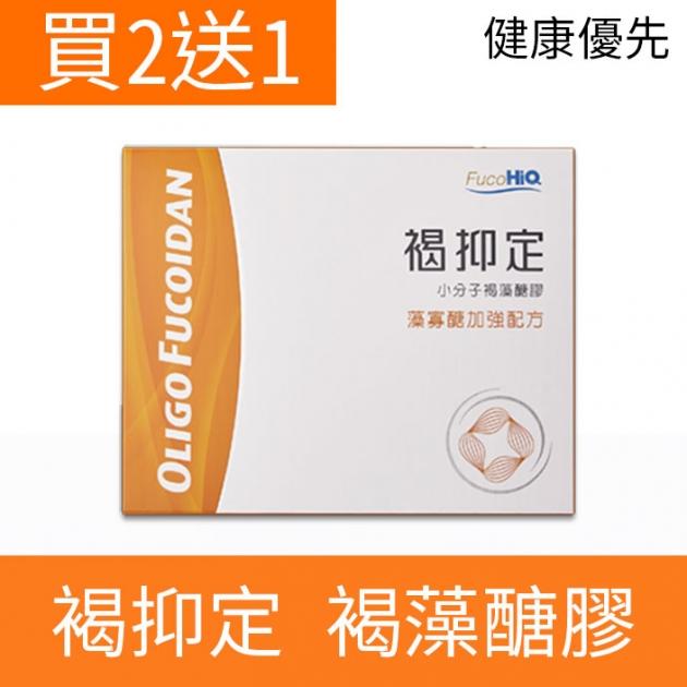 褐抑定 台灣小分子褐藻醣膠 中華海洋原廠正貨 (粉劑型、膠囊型) 1