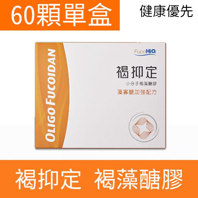 褐抑定60顆【單盒】褐藻醣膠3000元 2