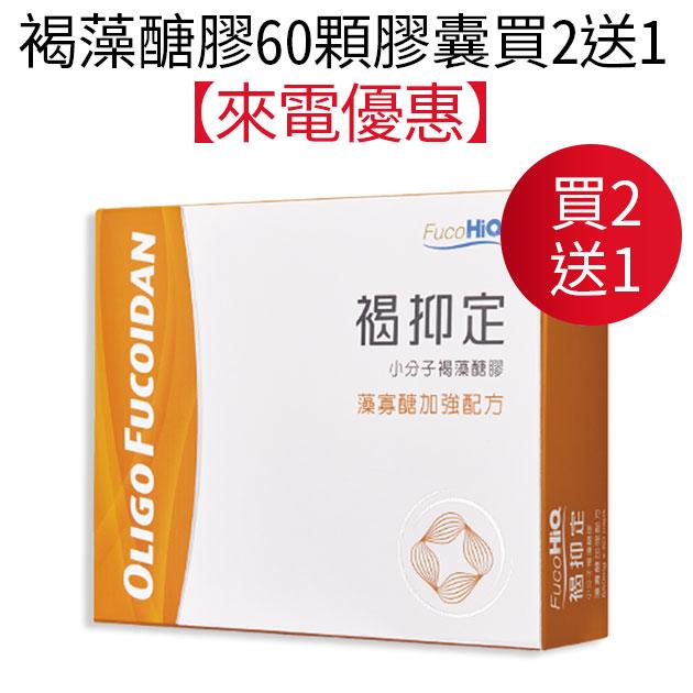 褐藻醣膠【買2盒送1盒】褐抑定膠囊型 1