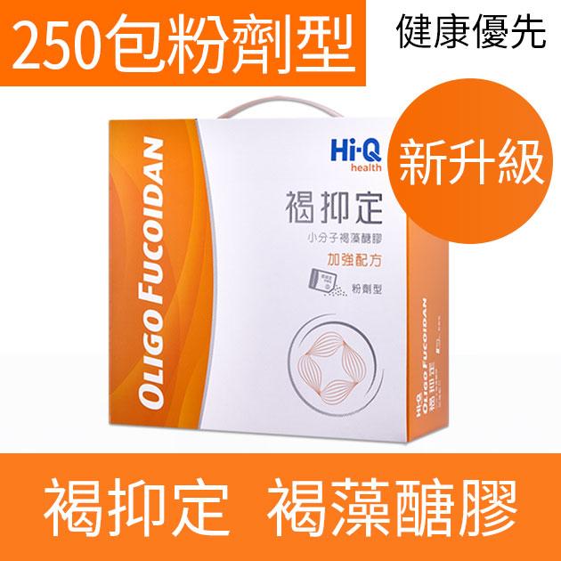 褐藻醣膠【250包新升級粉劑型】褐抑定大禮盒 來電優惠 2