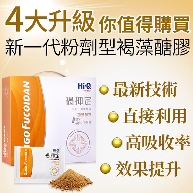 褐藻醣膠【250包新升級粉劑型】褐抑定大禮盒 來電優惠 3