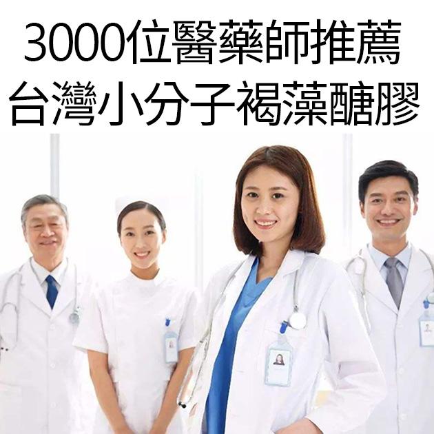 褐抑定買8送5褐藻醣膠 中華海洋生技公司貨 健康優先 5