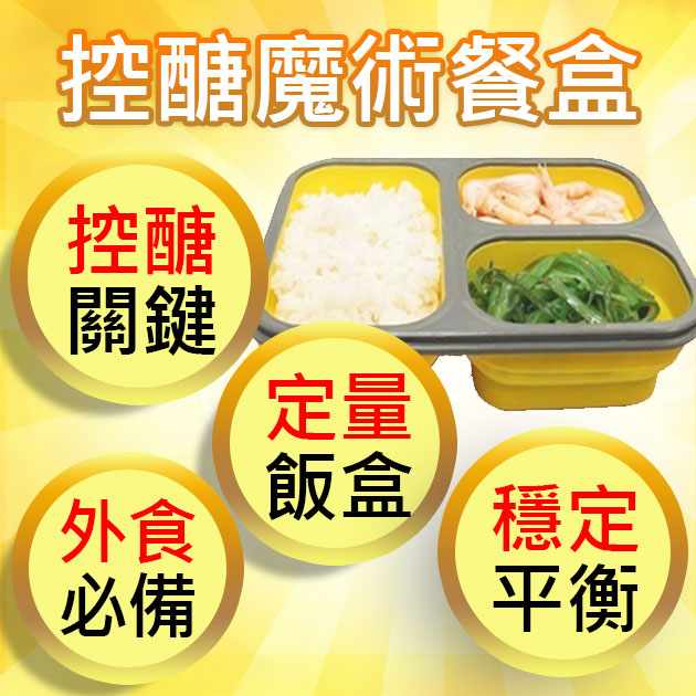 藻衡糖【買3送1】贈餐盒 4