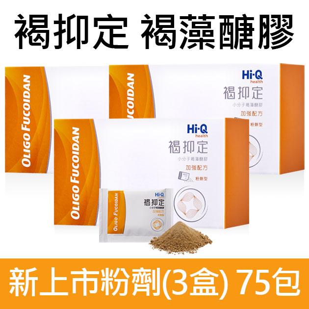褐抑定3粉劑小盒褐藻醣膠75包 中華海洋生技公司貨 健康優先 2
