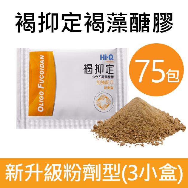褐抑定3粉劑小盒褐藻醣膠75包 中華海洋生技公司貨 健康優先 1