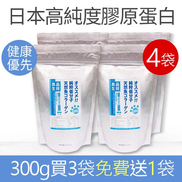 【買3送1】日本高純度膠原蛋白 2