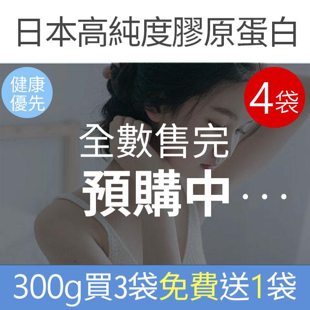 【買3送1】日本高純度膠原蛋白 1