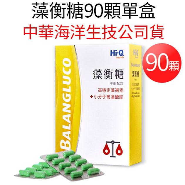 藻衡糖【90顆單盒】高穩定藻褐素 中華海洋生技公司貨 健康優先 1