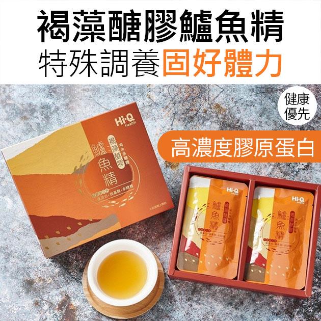 【褐藻鱸魚精5入禮盒】HiQ中華海洋生技公司貨 5