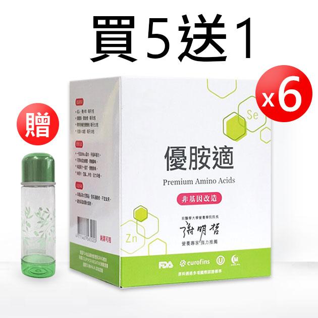 優胺適【買5送1】全植物優質高蛋白加贈1個遙遙杯 1