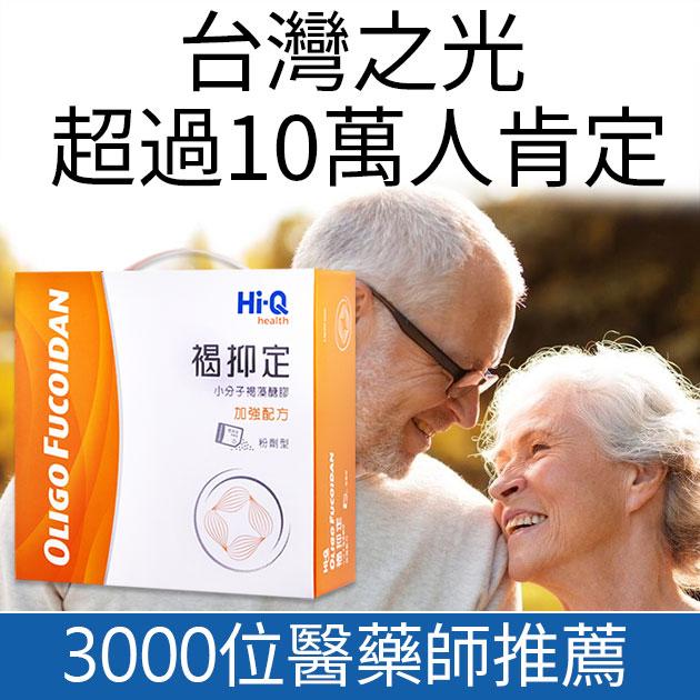 褐抑定褐藻醣膠【1000顆膠囊禮盒】 江坤俊醫師推薦 健康優先 4