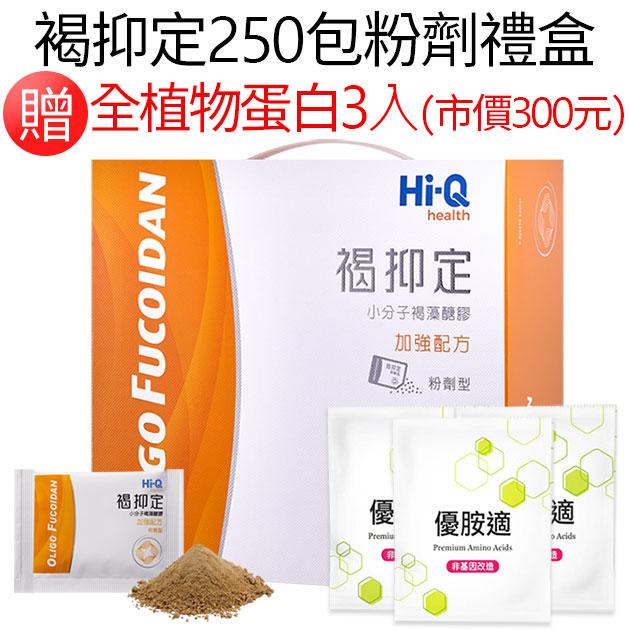 褐抑定褐藻醣膠最新優惠(250包粉劑禮盒、1000顆禮盒、買2送1、買8送5)贈全植物高蛋白 3