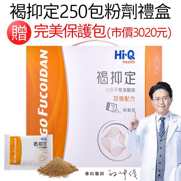 褐抑定【250包新升級粉劑禮盒】褐藻醣膠加贈《完美保護包》江坤俊醫師推薦 1