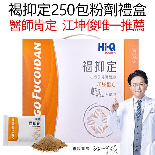 褐抑定褐藻醣膠【全部方案】 江坤俊醫師推薦 健康優先 1