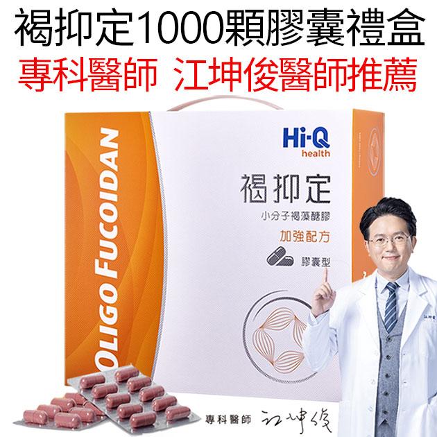 褐抑定褐藻醣膠【全部方案】 江坤俊醫師推薦 健康優先 2