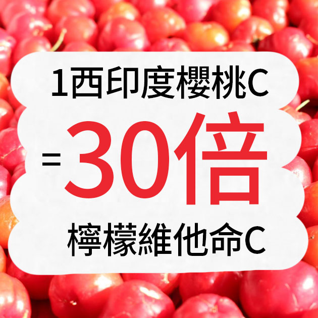 【買3送1】日本膠原蛋白+天然西印度櫻桃C袋裝 3