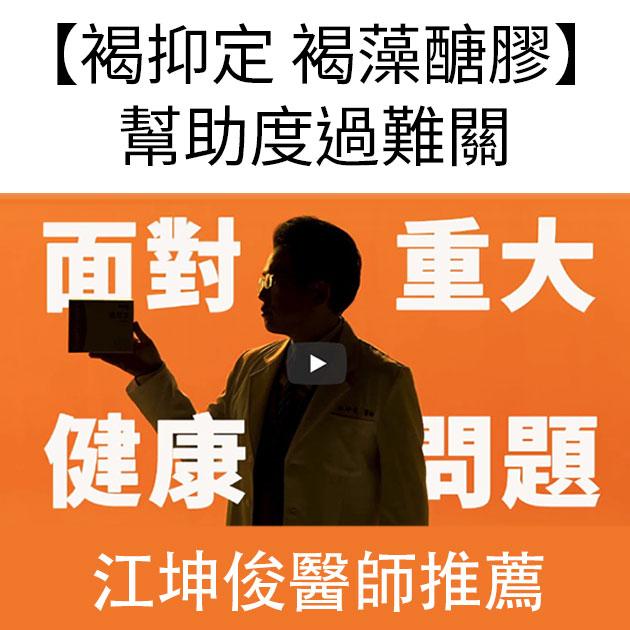 褐抑定褐藻醣膠【100包新上市粉劑型】江坤俊醫師推薦 健康優先 2