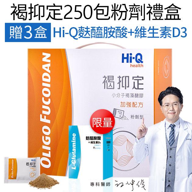 褐抑定褐藻醣膠【250包新升級粉劑禮盒】加贈3盒麩醯胺酸+維生素D3 江坤俊醫師推薦 健康優先 1