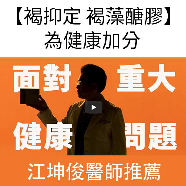 褐抑定褐藻醣膠【1000顆膠囊禮盒】 江坤俊醫師推薦 健康優先 3