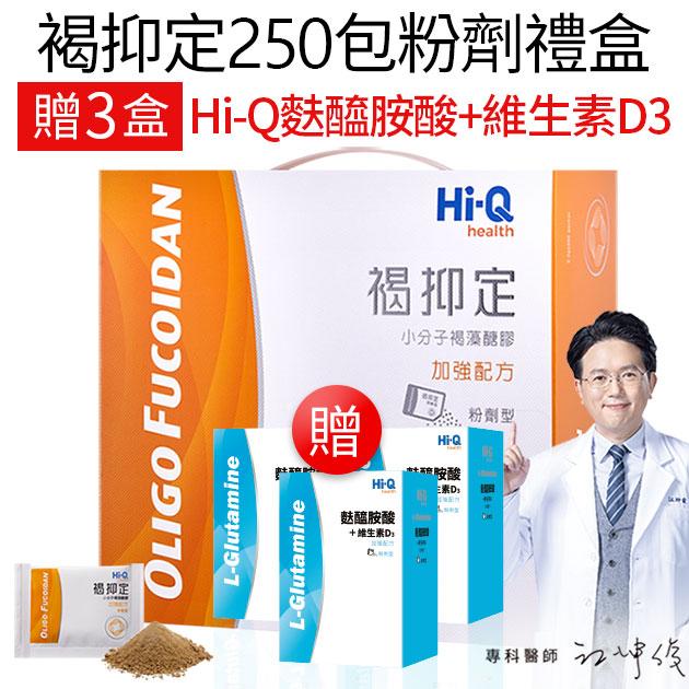 褐抑定褐藻醣膠【全部方案】加贈HiQ麩醯胺酸+維生素D3 江坤俊醫師推薦 健康優先 1