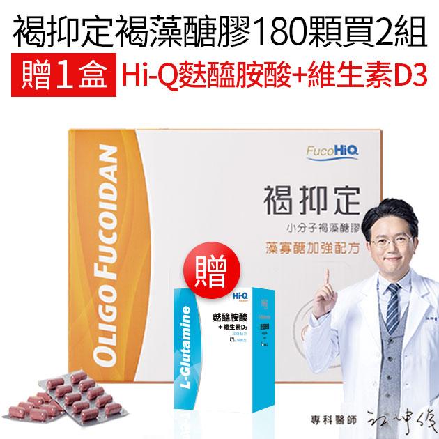 褐抑定褐藻醣膠【全部方案】加贈HiQ麩醯胺酸+維生素D3 江坤俊醫師推薦 健康優先 4
