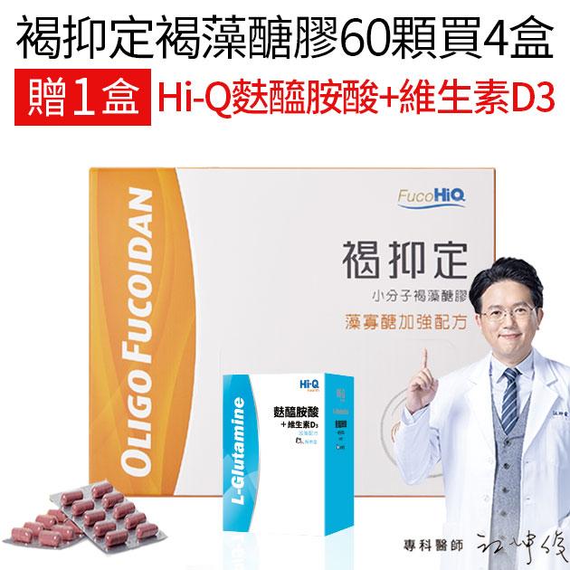 褐抑定褐藻醣膠【全部方案】加贈HiQ麩醯胺酸+維生素D3 江坤俊醫師推薦 健康優先 5