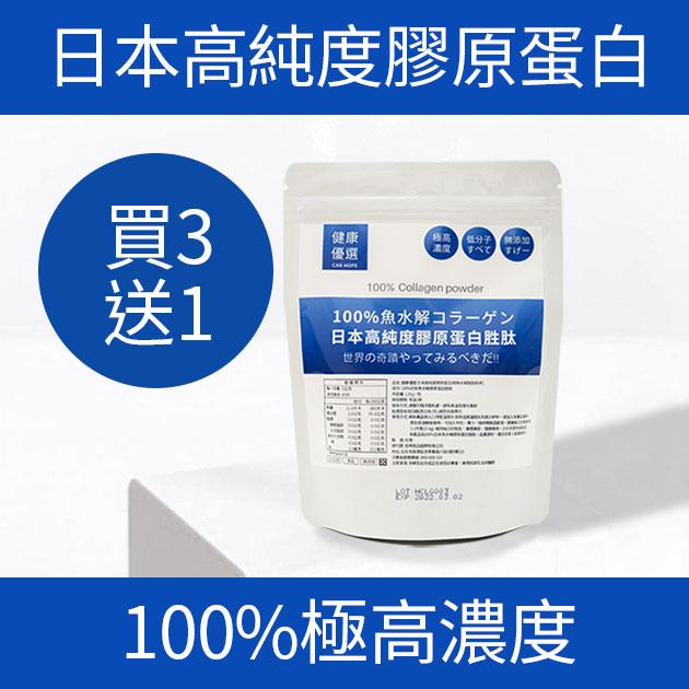 【買3送1】100%日本高純度膠原蛋白胜肽專業級(袋裝) 1