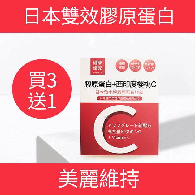 【買3送1】日本膠原蛋白+天然西印度櫻桃C盒裝 1