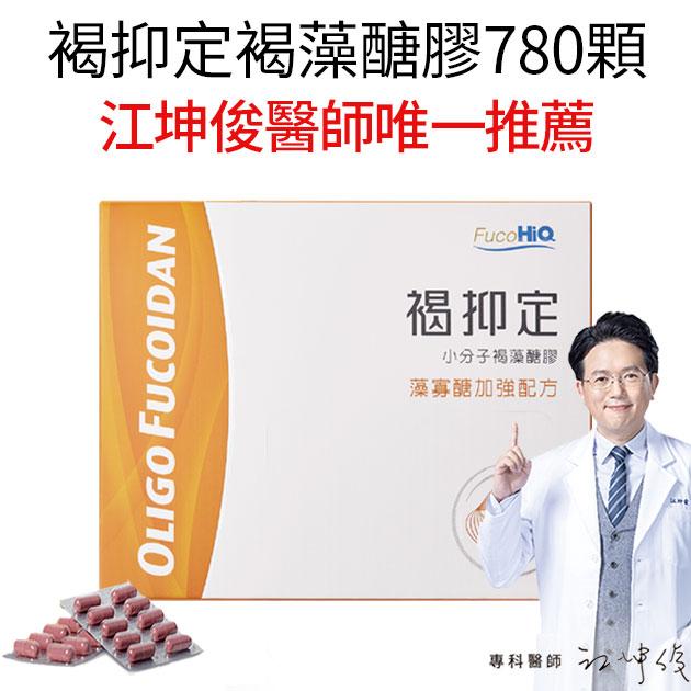 褐抑定褐藻醣膠【全部方案】 江坤俊醫師推薦 健康優先 3