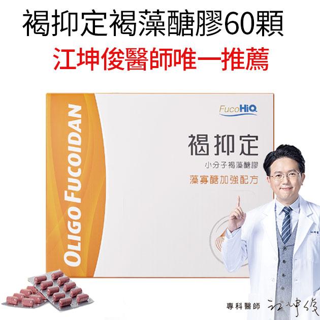 褐抑定褐藻醣膠【全部方案】 江坤俊醫師推薦 健康優先 5