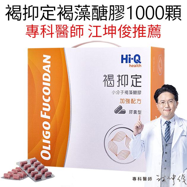 褐抑定褐藻醣膠【1000顆膠囊禮盒】 江坤俊醫師推薦 健康優先 1