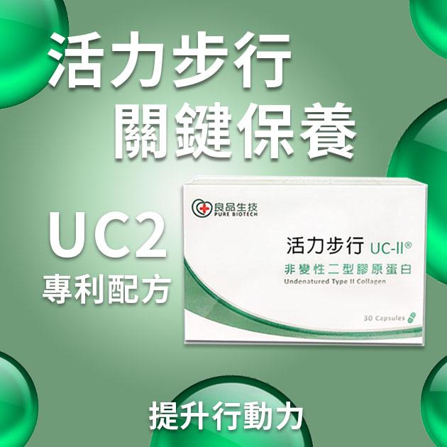 【買2送1】UC2 非變性2型膠原蛋白+加贈膠原蛋白C(限量10組) 2