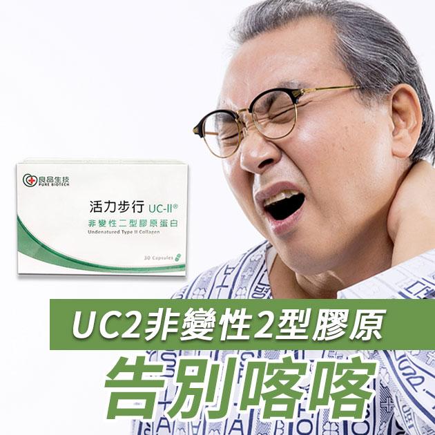 【買2送1】UC2 非變性2型膠原蛋白+加贈膠原蛋白C(限量10組) 5