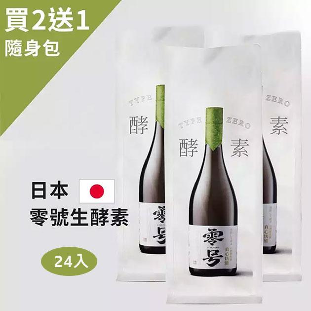 買2送1【日本零號生酵素】101種綜合蔬果酵素 1