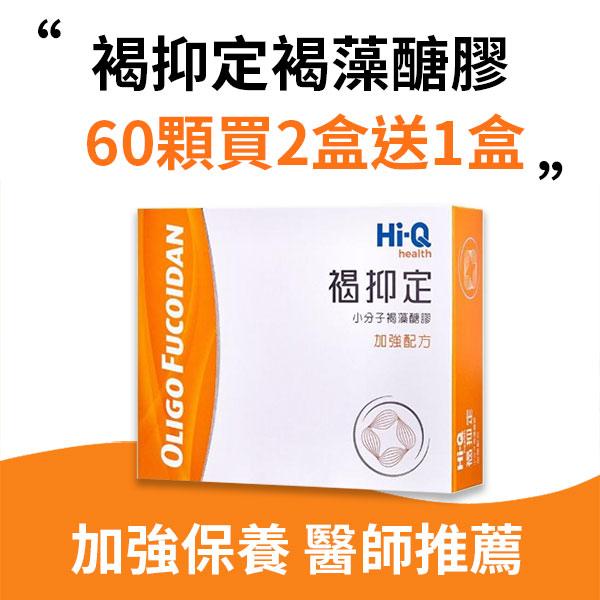 褐抑定褐藻醣膠【全部方案】江坤俊醫師推薦 健康優先 4