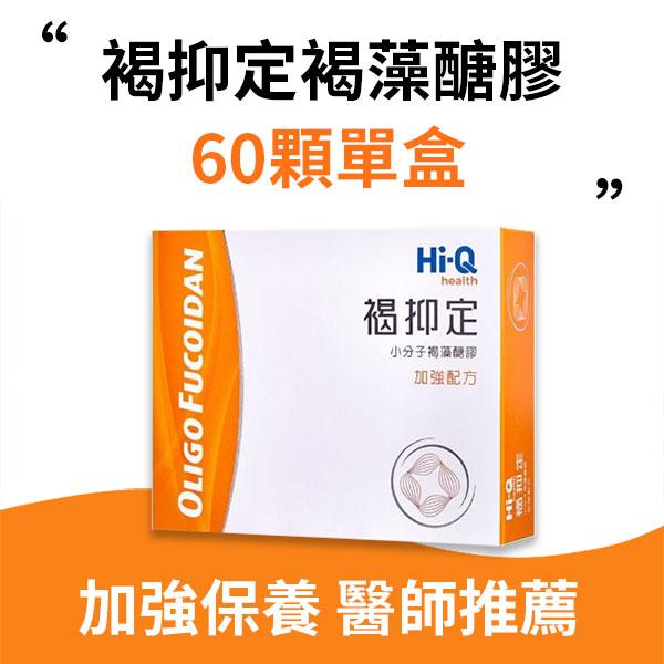 褐抑定褐藻醣膠【全部方案】江坤俊醫師推薦 健康優先 5