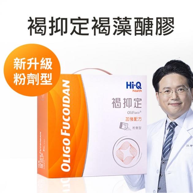 褐抑定褐藻醣膠【250包新升級粉劑型】 江坤俊醫師推薦 健康優先 1