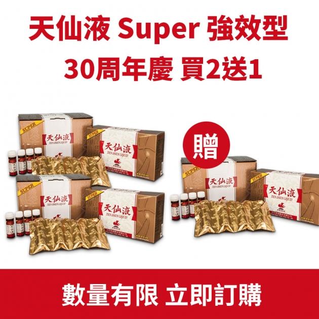 【30周年慶天仙液Super強效型】最新優惠 買2箱加贈1箱共180瓶 台灣公司貨 1