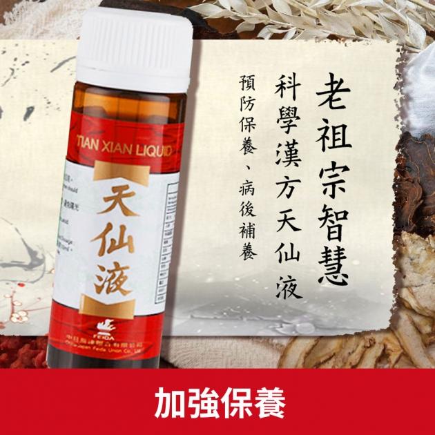 天仙液標準型 單箱60瓶 台灣公司貨 2