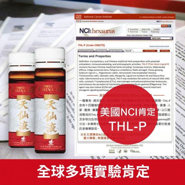天仙液標準型 單箱60瓶 台灣公司貨 4