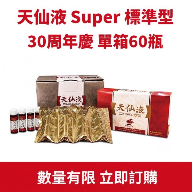 天仙液標準型 單箱60瓶 台灣公司貨 1
