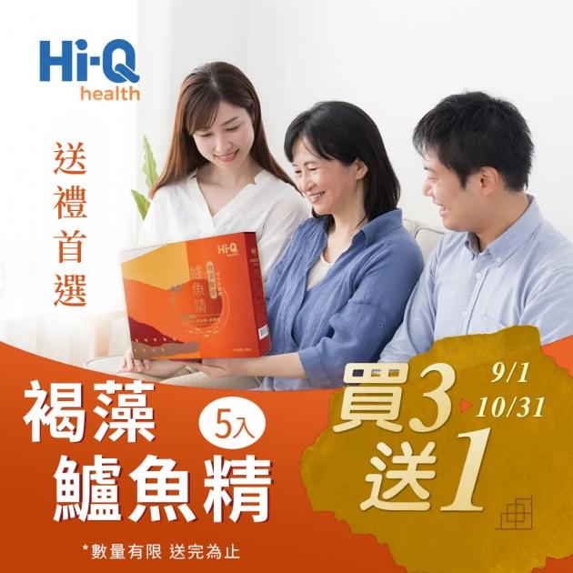 【褐藻鱸魚精買3送1】HiQ中華海洋生技公司貨 健康優先 1